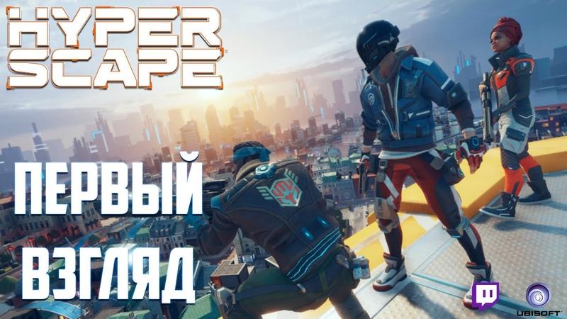 Hyperscape новый батлрояль Quake королевская битва Первые впечатления от Закрытой Беты