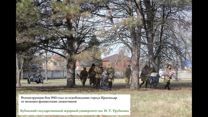Реконструкция боя 1943 г за освобождение г Краснодар от немецко фашистских захватчиков 15 02 2020