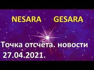 Точка отсчёта  Новости  27 04 2021
