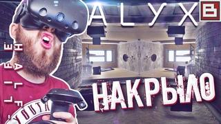 Half-Life: Alyx VR ● ФИНАЛ - ЧТО ОНИ КУРИЛИ? ► Прохождение #23