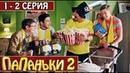 Папаньки 2 сезон 1 2 серия🔥Премьера🔥Семейные Комедии и Приколы 2020 смотреть всем!