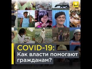 COVID-19: Как власти помогают гражданамMoney