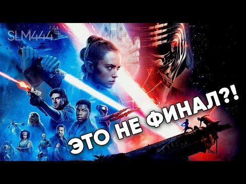 Мое мнение о 9 эпизоде Звездных Войн