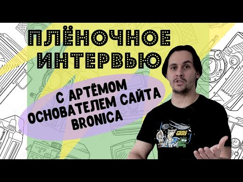 Пленочное интервью Артём Bronica