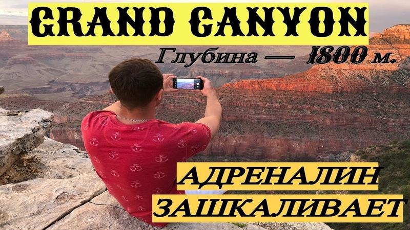 Гранд Каньон чудо света grand canyon Путешествие по Америке на машине