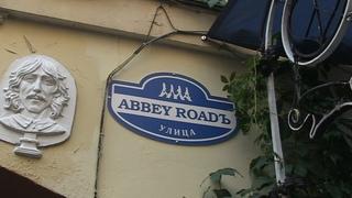 Открытие улицы Эбби РоудЪ. Abbey Road Street. Opening ceremony in  Saint Petersburg