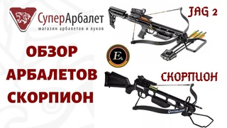 ОБЗОР-СРАВНЕНИЕ АРБАЛЕТОВ СКОРПИОН 2 (JAGUAR 2) И СКОРПИОН   СУПЕРАРБАЛЕТ