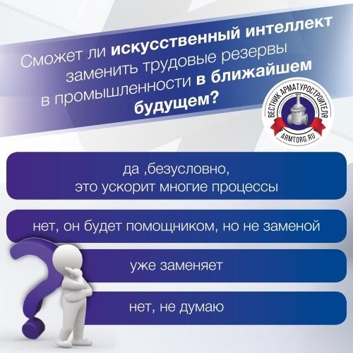 Голосование на портале ARMTORG.RU - Изображение