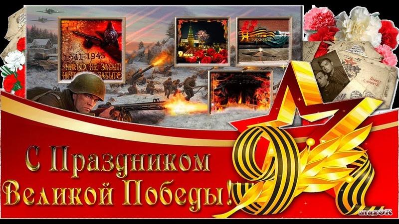 С Днём Победы С праздником 9 МАЯ Поздравление