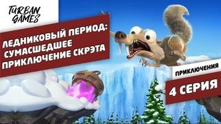 Прохождение игры-Ледниковый период:Сумасшедшее приключение Скрэта|Ice Age Scrat's Nutty Adventure #4