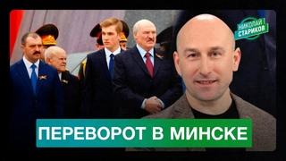 Переворот в Минске (Николай Стариков)