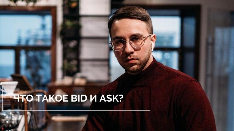 Что такое BID и ASK в трейдинге