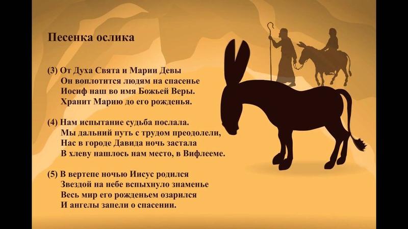 Сценарий рождественского представления Вертеп