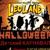 Leo Land