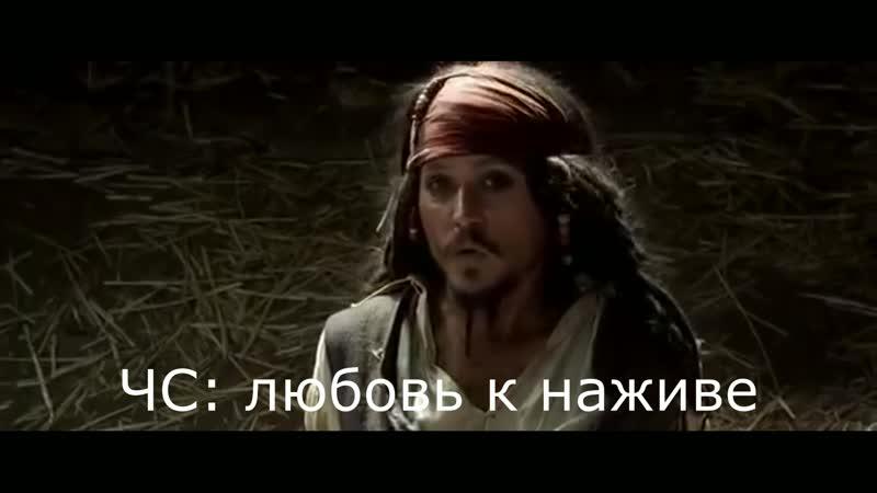 ЧС и БЭ из фильма Пираты карибского моря Проклятие Чёрной жемчужины