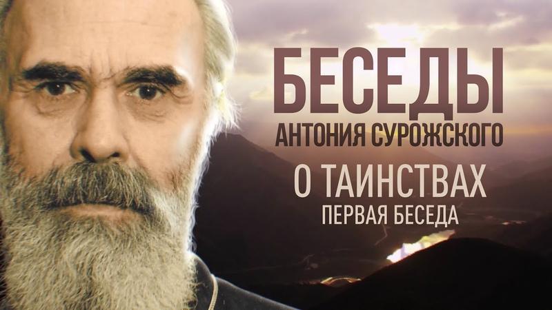 БЕСЕДЫ АНТОНИЯ СУРОЖСКОГО О ТАИНСТВАХ ПЕРВАЯ БЕСЕДА