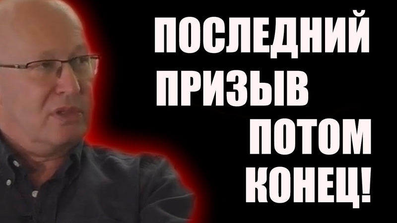 Многих из них последний призыв настигнет неожиданно Соловей о власти новое