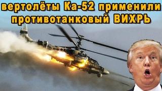 Противотанковый управляемый ВИХРЬ применили ударные вертолеты Ка-52 и противотанковая ракета Вихрь-1