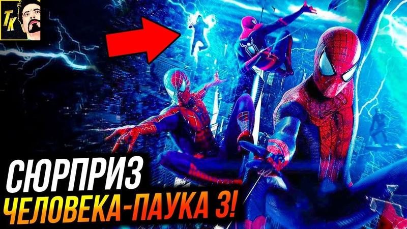 Сюрприз Человека-паука 3, который вас удивит! Марвел готовят неожиданный подарок?