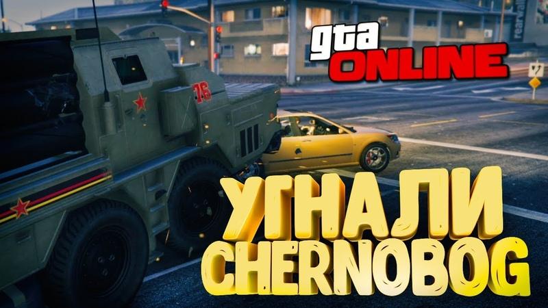 УГНАЛИ CHERNOBOG САМАЯ ДОБРАЯ СЕРИЯ GTA ONLINE 413