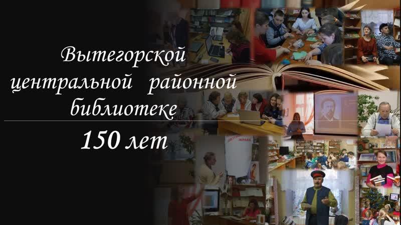 Мероприятия Вытегорской районной библиотеки