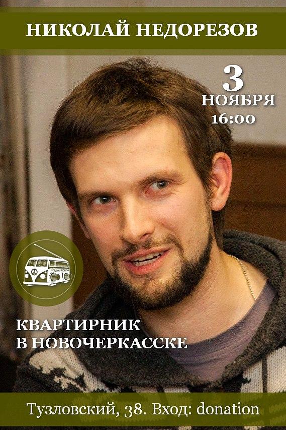 Афиша Пермь Николай Недорезов в Новочеркасске 3.11.2019 г.
