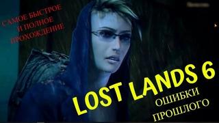 LOST LANDS 6. Mistakes of the Past. Затерянные Земли: Ошибки прошлого. Быстрое и полное прохождение