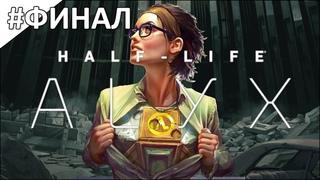 Half-Life: Alyx - полное прохождение в VR | часть #19 ФИНАЛ