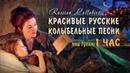 Баю баюшки баю 🌙 Русские старинные колыбельные песни 1 ЧАС 🌙 Красивые колыбельные под гусли