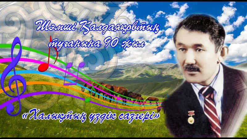 «Халықтың үздік сазгері»Шәмші Қалдаяқовтың туғанына 90 жыл