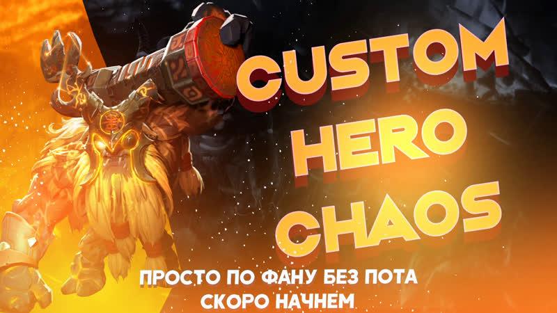 Custom Hero Chaos До конца сезона в топ уже не успеем так что просто чилл Пот на некст сезон