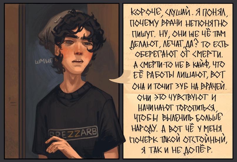10 вопросов автору: Мария Протас о любимчиках в своих комиксах, творческих планах и многом другом, изображение №4