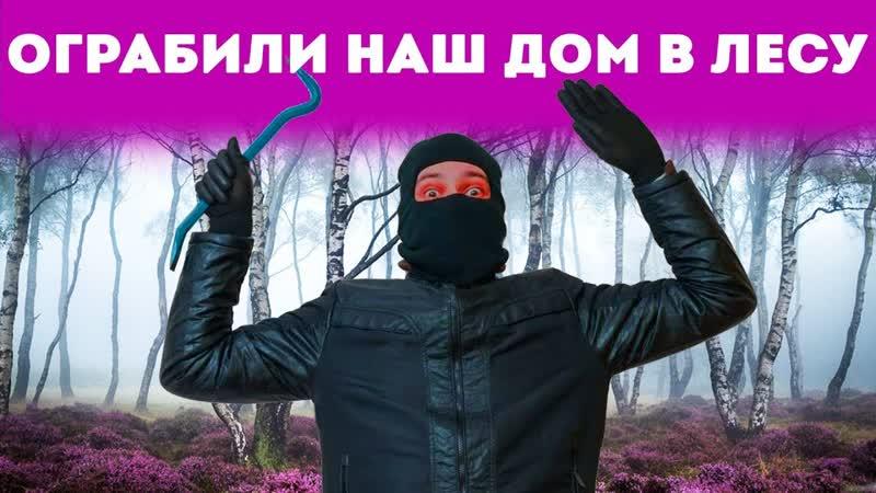 ГАБАР Дом в лесу Ограбление по русски Винтовая Лестница 18