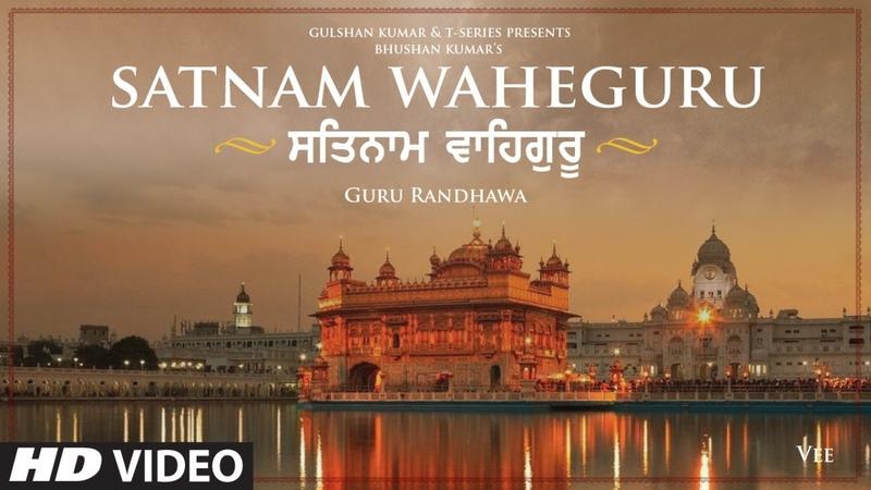 Satnam Waheguru Guru Randhawa Vee Bhushan Kumar T Series