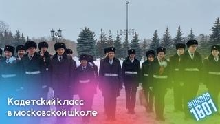 Кадетский класс в московской школе