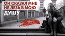 Стих «Он сказал мне «Не лезь в мою душу» Н.Котовской, читает В.Корженевский Vikey, 0