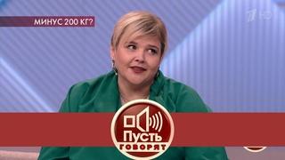 Рекорд Семчева побит? Невероятное превращение главной пышки России. Пусть говорят. Выпуск