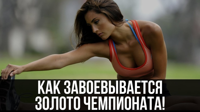 НЕВЕРОЯТНО Как она смогла завоевать Золото чемпионата Европы Наталья Прищепа
