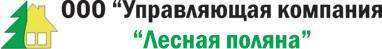 Лесная поляна кемерово официальный сайт управляющая компания первая стоматологическая компания тольятти официальный сайт