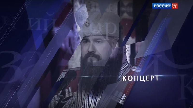 Кубанский казачий хор с программой Россия спасется, знайте! (03.01.2020) 480р