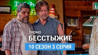 Бесстыжие 10 сезон 3 серия Промо (Русская Озвучка)
