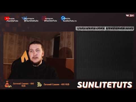 SunliteTuts Vlog 2020 02 02 Cycle Sunlite Suite ArtNet и относительные фигуры