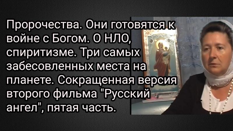Пророчества Они готовятся к войне с Богом О НЛО Сокр версия 2 го фильма Русский ангел 5 я часть