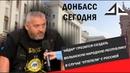 Айдар грозится создать Волынскую Народную Республику в случае оттепели с Россией