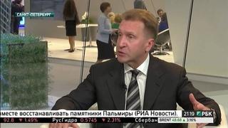 Эксклюзивное интервью первого заместителя председателя правительства Игоря Шувалова