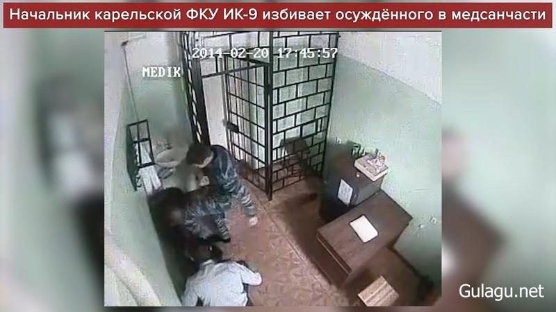 Начальник карельской ФКУ ИК-9 избивает осуждённого в медсанчасти