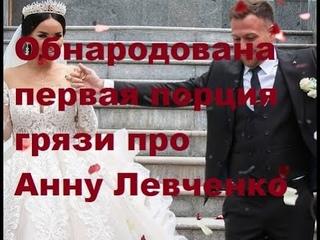 Обнародована первая порция грязи про Анну Левченко. ДОМ-2 новости.