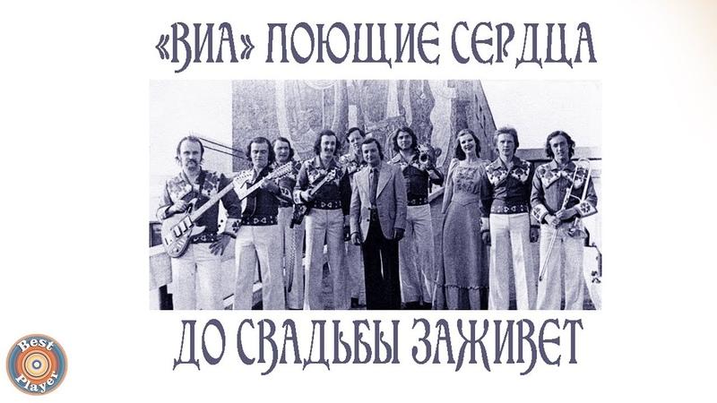 ВИА Поющие сердца До свадьбы заживёт Альбом 1984