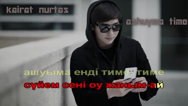 Қайрат Нұртас Ашуыма тиме сөзі текст 360p mp4