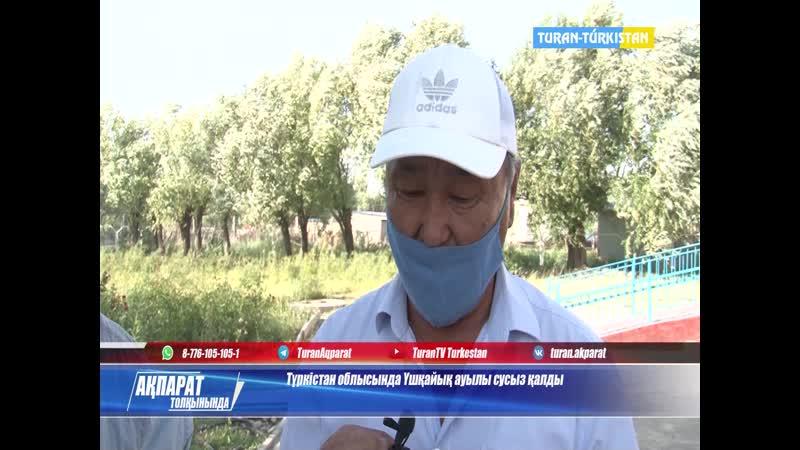 Түркістан облысында Үшқайық ауылы сусыз қалды